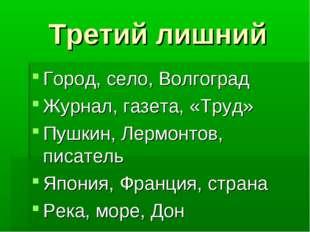 Третий лишний Город, село, Волгоград Журнал, газета, «Труд» Пушкин, Лермонтов