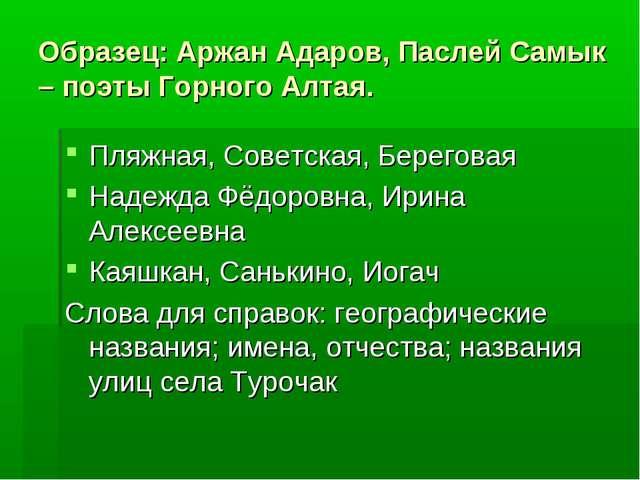 Образец: Аржан Адаров, Паслей Самык – поэты Горного Алтая. Пляжная, Советская...