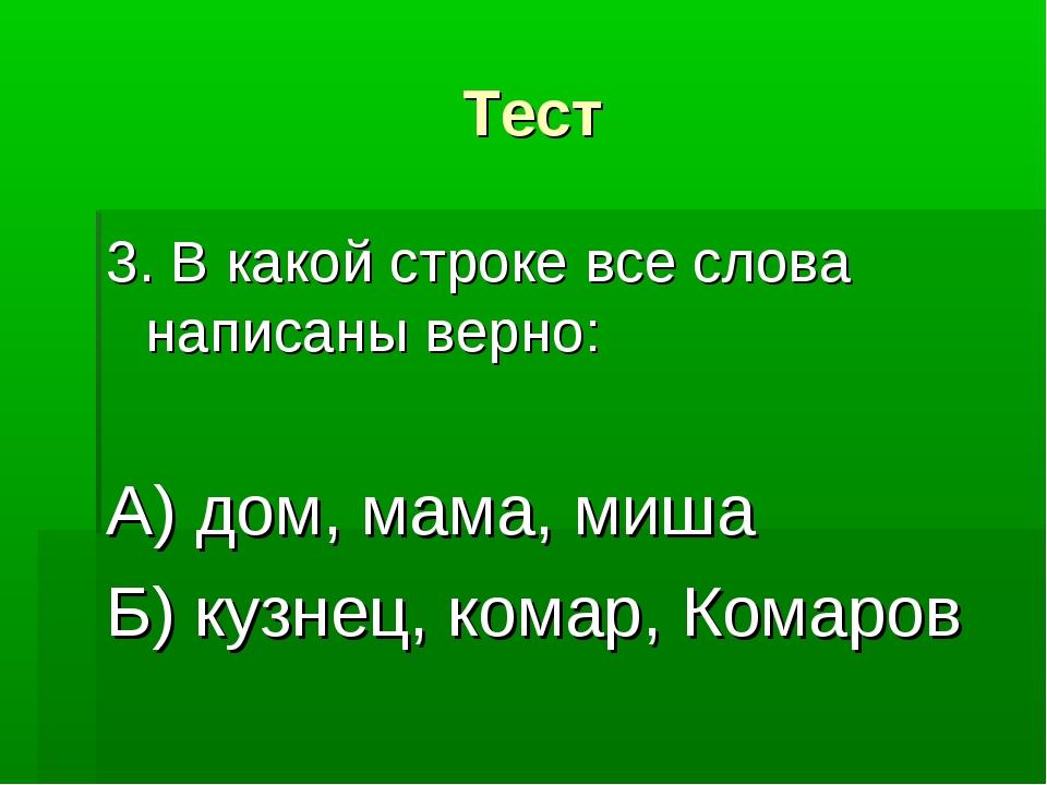 Тест 3. В какой строке все слова написаны верно: А) дом, мама, миша Б) кузнец...