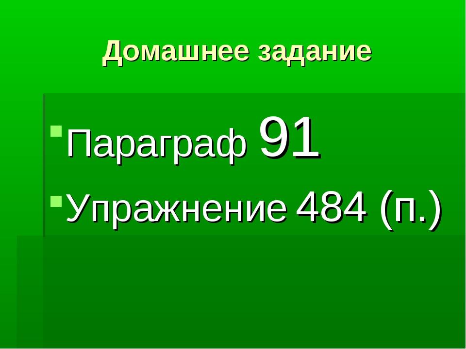 Домашнее задание Параграф 91 Упражнение 484 (п.)