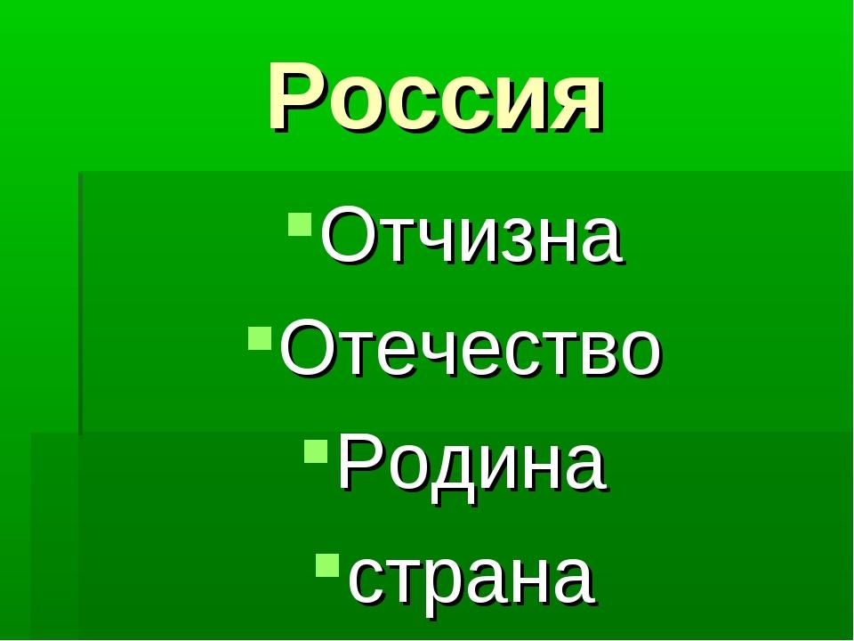 Россия Отчизна Отечество Родина страна