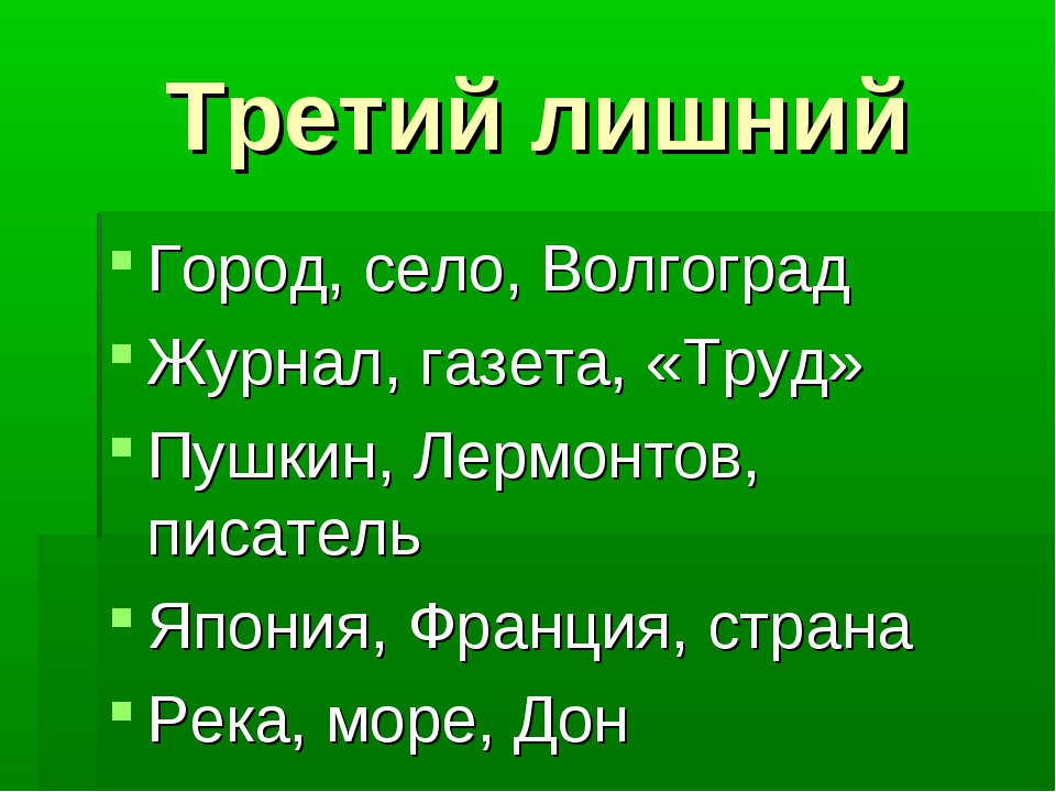 Третий лишний Город, село, Волгоград Журнал, газета, «Труд» Пушкин, Лермонтов...