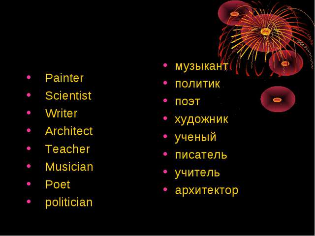 Painter Scientist Writer Architect Teacher Musician Poet politician музыкант...