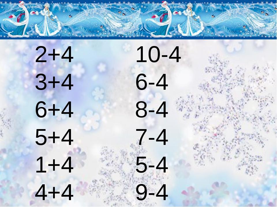 2+4 3+4 6+4 5+4 1+4 4+4 10-4 6-4 8-4 7-4 5-4 9-4