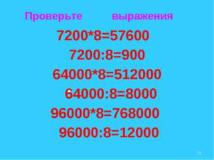 7200*8=57600 7200:8=900 64000*8=512000 64000:8=8000 96000*8=768000 96000:8=1