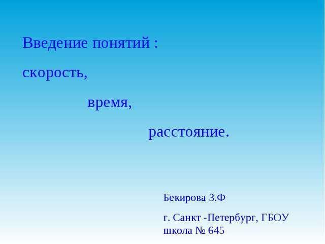Введение понятий : скорость, время, расстояние. Бекирова З.Ф г. Санкт -Петерб...