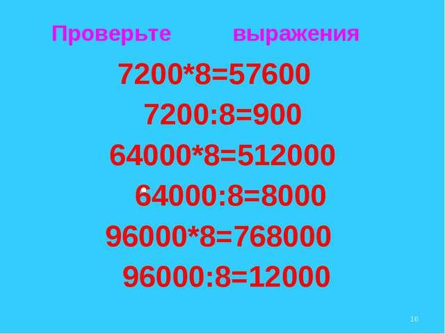 7200*8=57600 7200:8=900 64000*8=512000 64000:8=8000 96000*8=768000 96000:8=1...