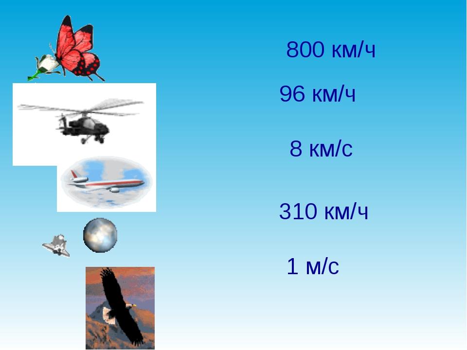 1 м/с 96 км/ч 310 км/ч 8 км/с 800 км/ч