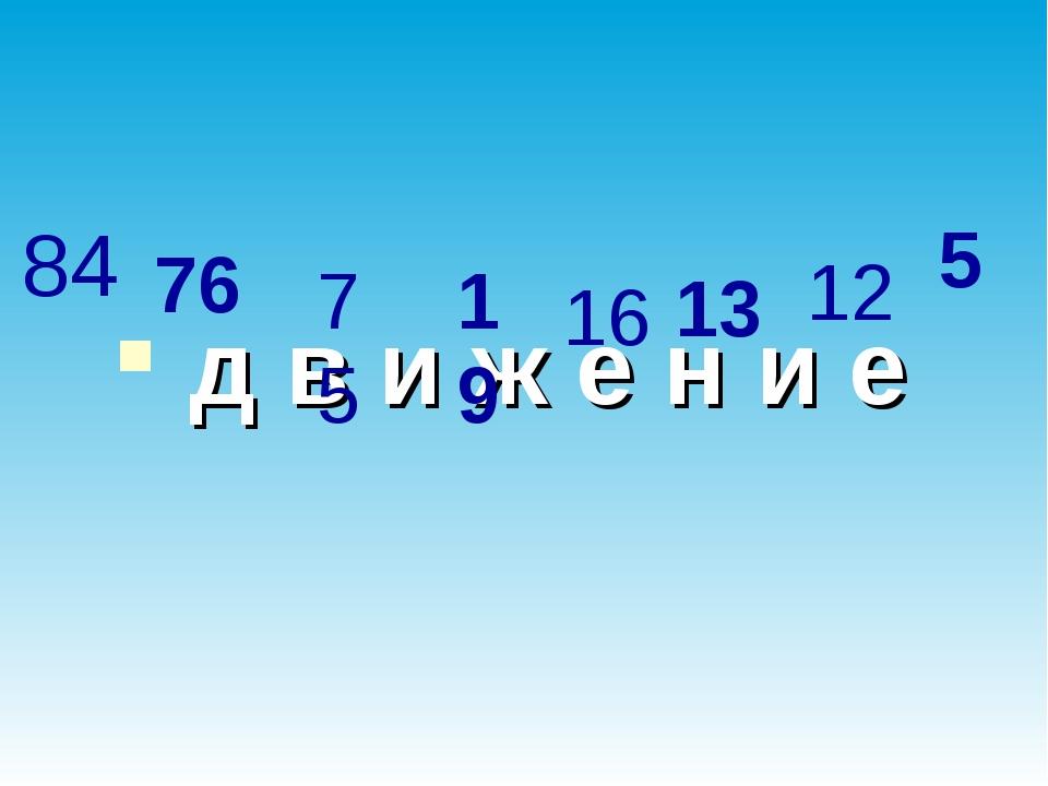 84 76 75 19 16 13 12 5
