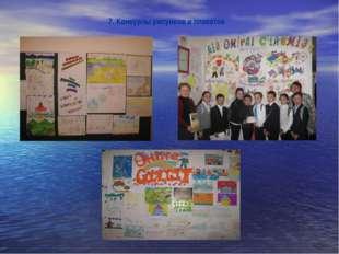 7. Конкурсы рисунков и плакатов