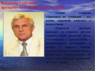 Владимир Стеблянко, президент Ассоциации психологов РК Самая главная страхов