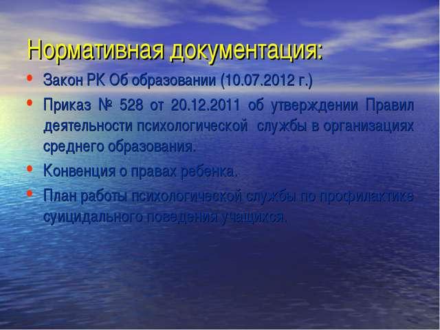 Нормативная документация: Закон РК Об образовании (10.07.2012 г.) Приказ № 52...