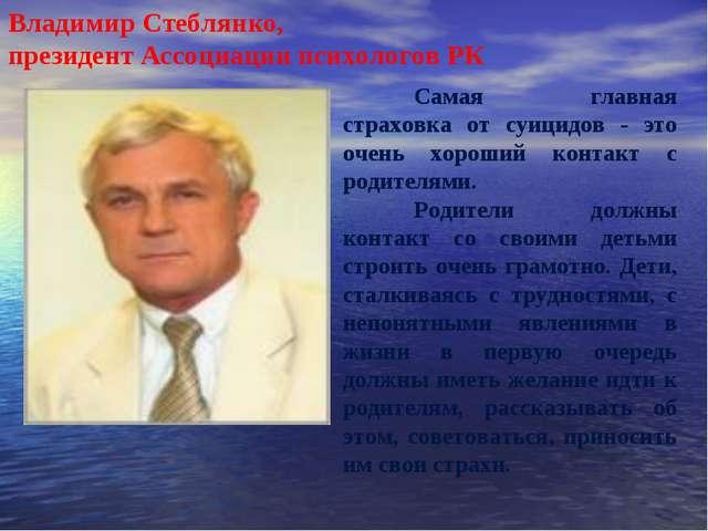 Владимир Стеблянко, президент Ассоциации психологов РК Самая главная страхов...