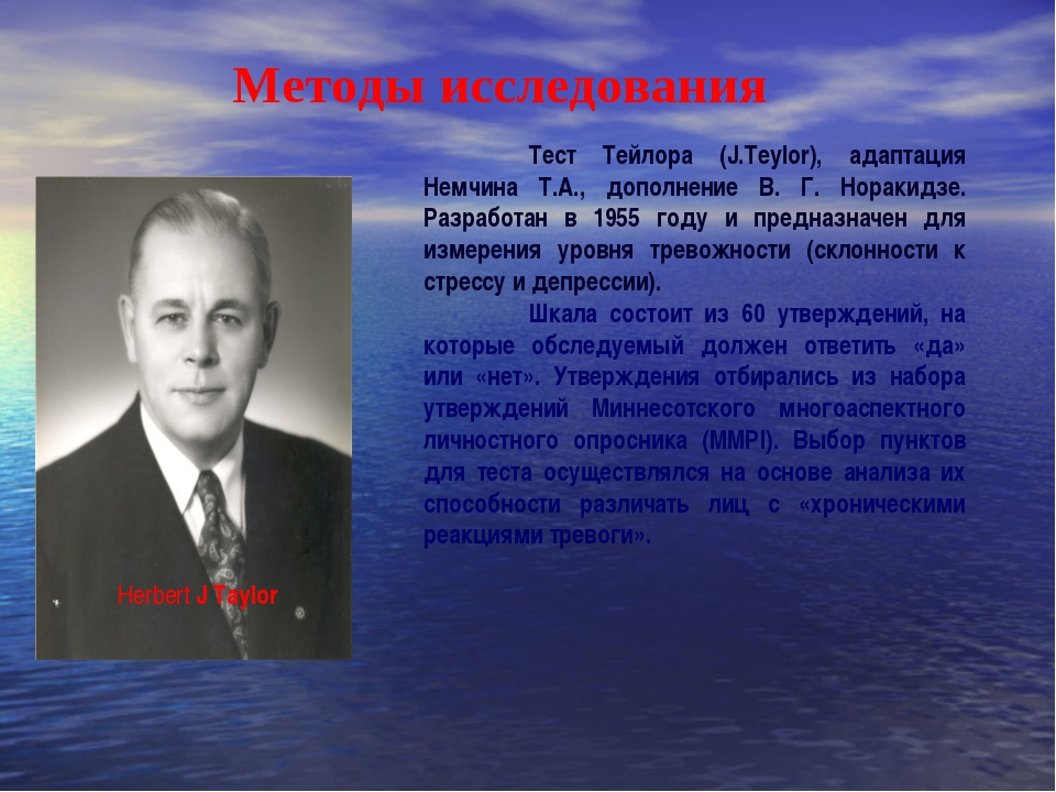 Методы исследования Тест Тейлора (J.Teylor), адаптация Немчина Т.А., дополне...