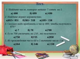 1. Найдите число, которое меньше 7 сотен на 1. а) 600 б) 699 в) 690 2. Найди