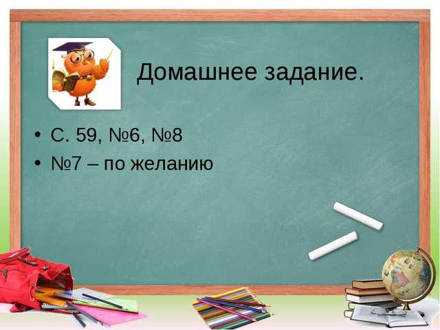 Домашнее задание. С. 59, №6, №8 №7 – по желанию