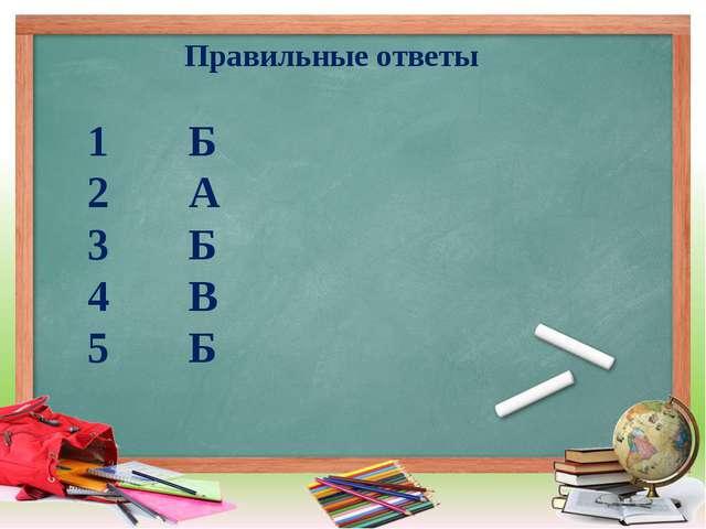 Правильные ответы Б А Б В Б