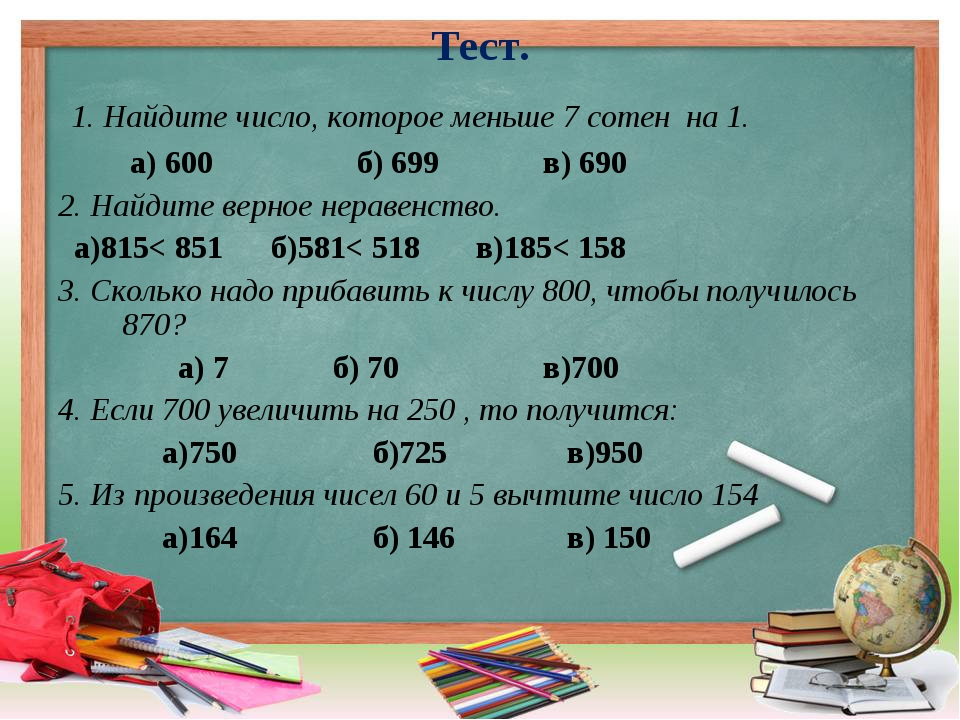 1. Найдите число, которое меньше 7 сотен на 1. а) 600 б) 699 в) 690 2. Найди...