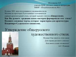 Утверждение общерусского художественного стиля. Москва! Как много в этом звук