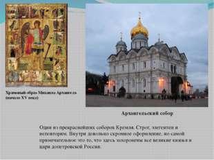 Один из прекраснейших соборов Кремля. Строг, элегентен и неповторим. Внутри д