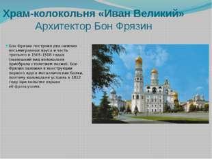 Храм-колокольня «Иван Великий» Архитектор Бон Фрязин Бон Фрязин построил два