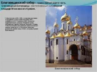 Собор построен в 1484 - 1489 г. псковскими мастерами на фундаменте старого хр