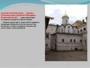 Це́рковь Ризополо́жения - Церковь Положенияризы Пресвятой Богородицы, (Ризоп