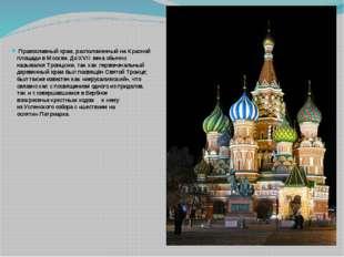 Православныйхрам, расположенный наКрасной площадивМоскве. ДоXVII векао