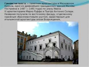 Гранови́тая пала́та—памятник архитектурывМосковском Кремле, одно из древн