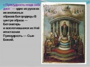 « Премудрость созда себе дом» — один из русских иконописных образовБогороди