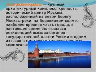Московский Кремль— крупный архитектурный комплекс, крепость, исторический це