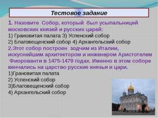 Тестовое задание 1. Назовите Собор, который был усыпальницей московских князе