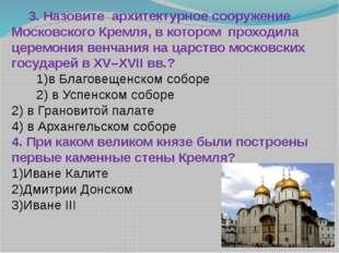 3. Назовите архитектурное сооружение Московского Кремля, в котором проходила