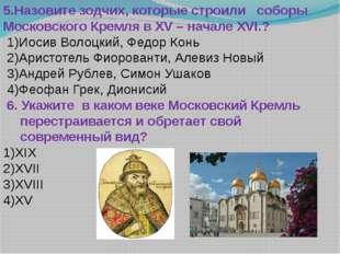 5.Назовите зодчих, которые строили соборы Московского Кремля в XV – начале XV