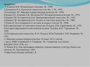 Литература: 1.Алпатов М.В. Немеркнущее наследие. М., 1990. 2.Дмитриева Н.А. К