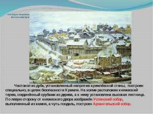 Васнецов Аполлинарий Михайлович (1856-1933): Московский Кремль при Иване Кал