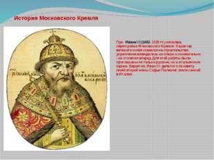 История Московского Кремля При Иване III(1462- 1505 гг.) началась перестрой