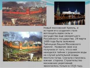 Новый московский Кремль, и история его создания стали воплощать идею силы и м