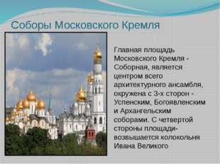 Соборы Московского Кремля Главная площадь Московского Кремля - Соборная, явля