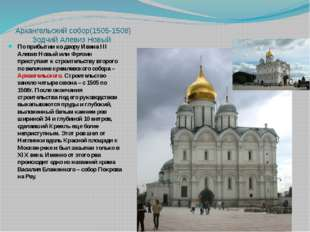 Архангельский собор(1505-1508) Зодчий Алевиз Новый По прибытии ко двору Ивана
