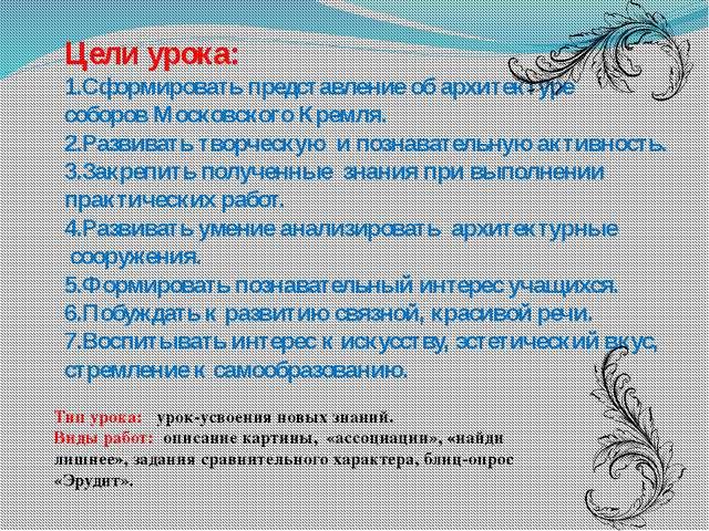 Цели урока: 1.Сформировать представление об архитектуре соборов Московского К...