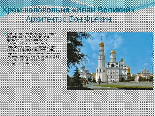 Храм-колокольня «Иван Великий» Архитектор Бон Фрязин Бон Фрязин построил два...