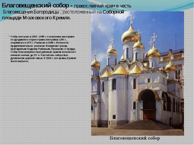 Собор построен в 1484 - 1489 г. псковскими мастерами на фундаменте старого хр...