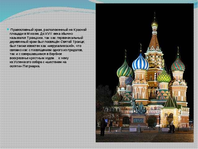 Православныйхрам, расположенный наКрасной площадивМоскве. ДоXVII векао...