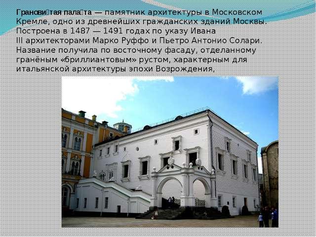 Гранови́тая пала́та—памятник архитектурывМосковском Кремле, одно из древн...