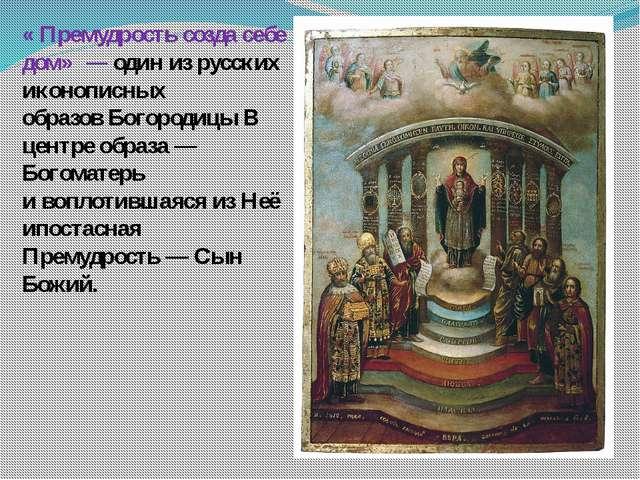 « Премудрость созда себе дом» — один из русских иконописных образовБогороди...