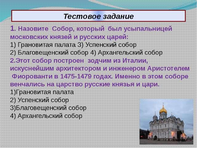 Тестовое задание 1. Назовите Собор, который был усыпальницей московских князе...