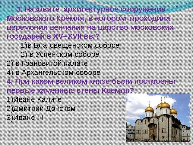 3. Назовите архитектурное сооружение Московского Кремля, в котором проходила...