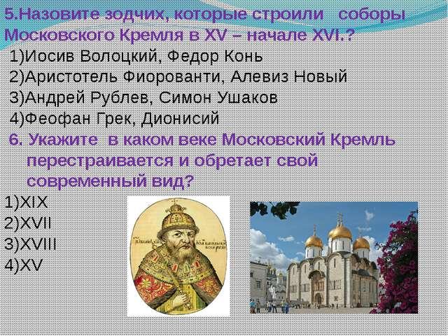 5.Назовите зодчих, которые строили соборы Московского Кремля в XV – начале XV...