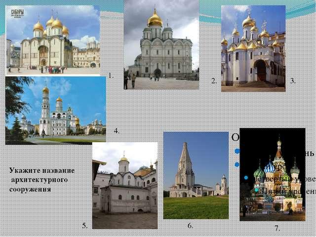 1. 2. 3. 4. 5. 6. 7. Укажите название архитектурного сооружения